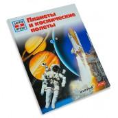 Купить Планеты и космические полеты. Детская энциклопедия Levenhuk