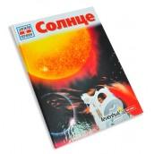 Купить Солнце. Детская энциклопедия Levenhuk