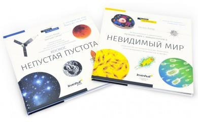 "Книга знаний в 2 томах ""Космос. Микромир"""