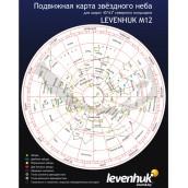 Купить Карта звездного неба Levenhuk M12 подвижная, малая